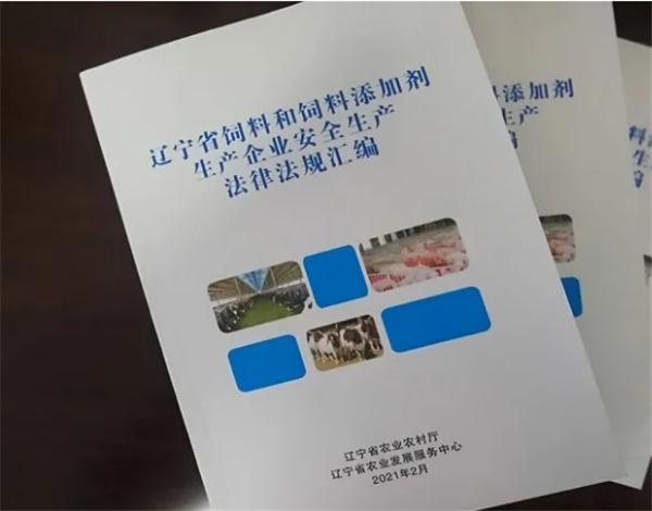 重!辽宁省颁布了饲料和添加剂生产的法律法规