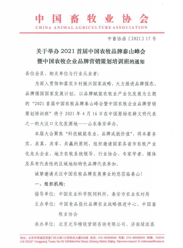 关于举办2021年首届中国农牧业品牌泰山峰会暨中国农牧业企业品牌营销策划培训班的通知