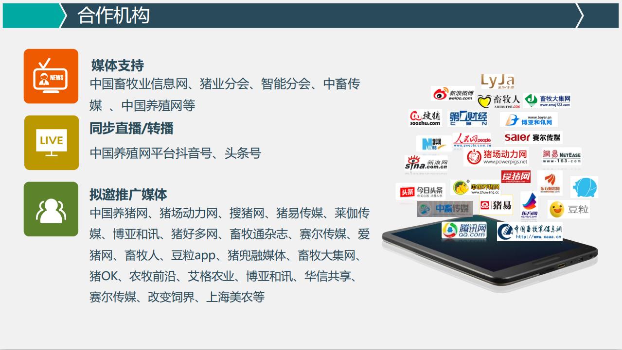 关于举办中国(2021)水产养殖装备行业数字化发展峰会的首轮通知