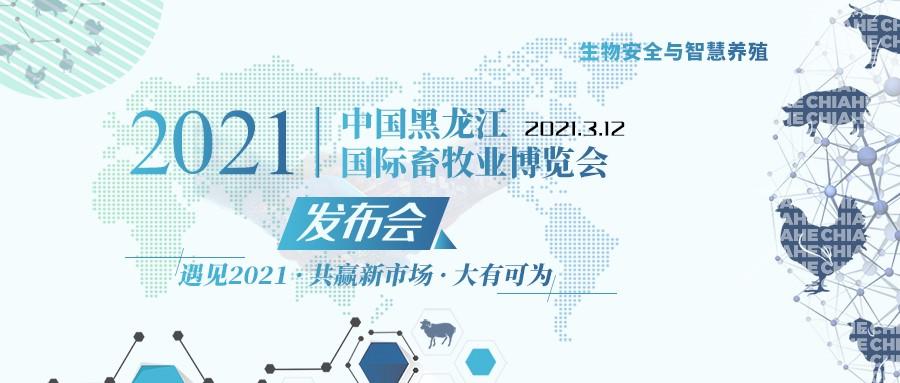 """聚焦""""生物安全与智能养殖""""中国黑龙江国际畜牧博览会新闻发布会召开"""