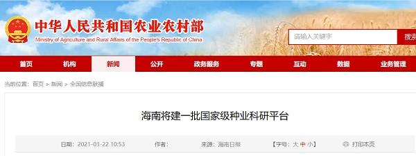 海南将建设一批国家种子产业研究平台
