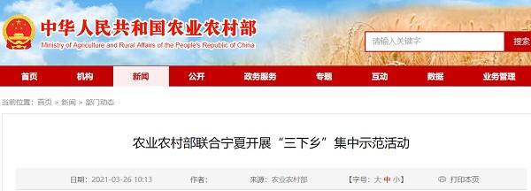 """农业和农村事务部与宁夏开展了""""三农""""集中示范活动"""
