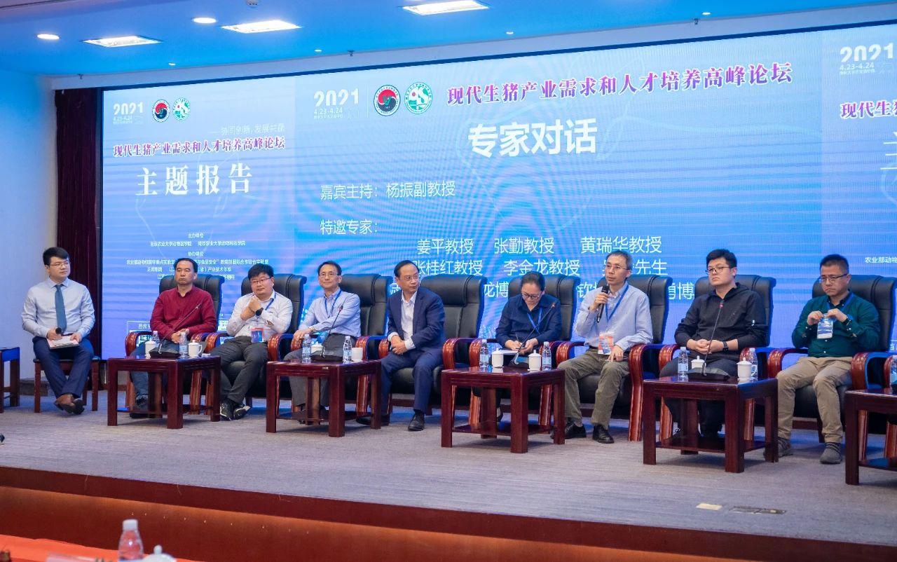 现代养猪业需求与人才培养高峰论坛取得圆满成功