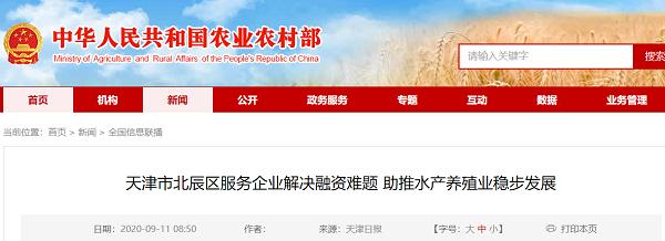 天津市北辰区服务企业解决融资问题,促进养殖业稳定发展