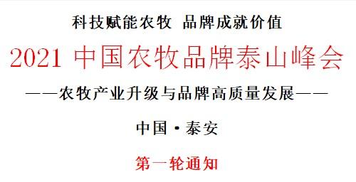 2021中国农牧业品牌泰山峰会——农牧业产业升级和品牌优质发展——第一轮通知