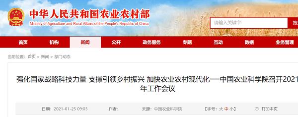 加强国家战略科技力量支撑引领农村振兴加快农业和农村现代化——中国农业科学院召开2021年工作会议