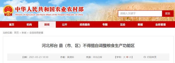 河北省邢台县(市、区)不得擅自调整粮食生产功能区