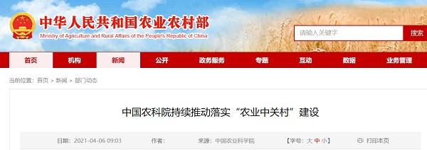 """中国农业科学院继续推进""""农业中关村""""建设"""