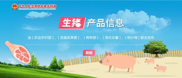 正式上线!多部门联合发布生猪产品信息数据