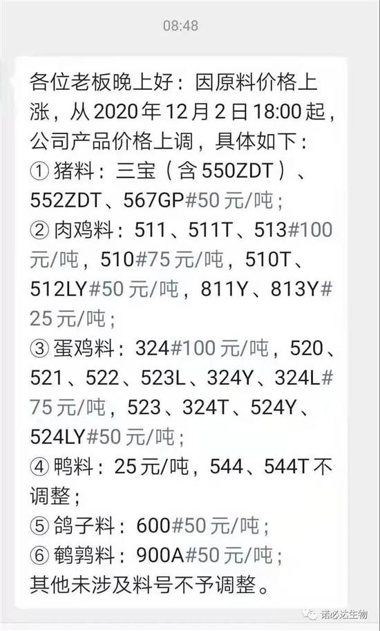 第九轮饲料价格上涨已经开始,包括郑达、正邦和优步在内的10家公司将价格调整了50-200元