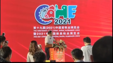 第19届中国畜牧业博览会
