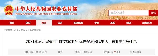 2021年,河北省出台有序用电计划,优先保障居民生活和农业生产
