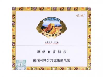 长城(经典3号)