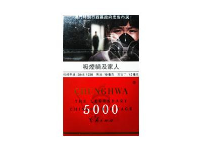 中华(5000澳门版)