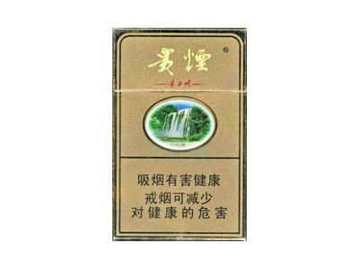 贵烟(硬黄精品)