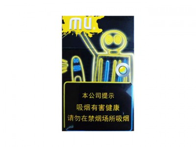 MU(柠檬爆珠)