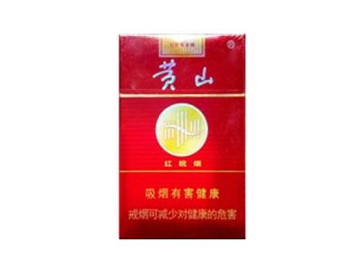 黄山(红皖烟)