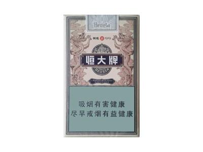 恒大(烟魁1919)