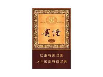 贵烟(国酒香·30)