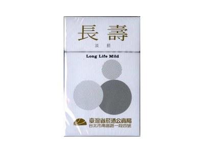 长寿(淡烟2mg)