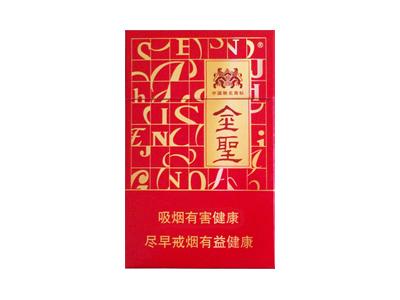 金圣(硬红)