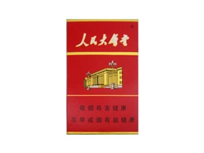 人民大会堂(硬红)