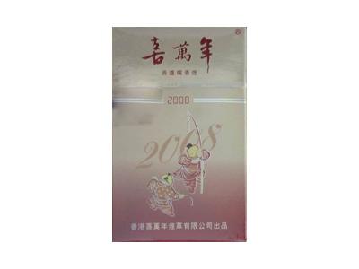 喜万年(2008)