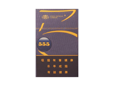 555(蓝金限量版中免)