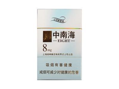 中南海(金8mg)