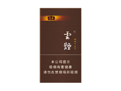 云烟(94mm印象)