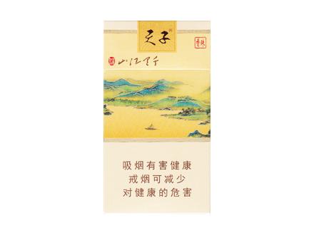 天子(千里江山细支)