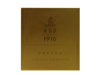 黄鹤楼(1916迷你雪茄)